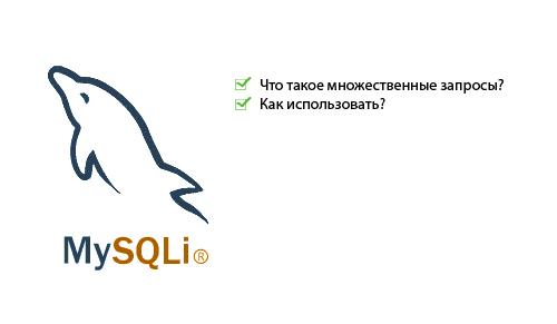 Выполнение множественных запросов в MySQLi