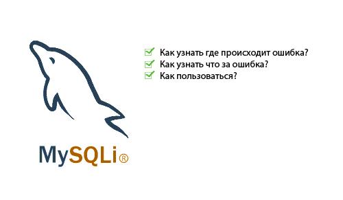 Функции вывода информации об ошибках в MySQLi