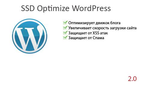 SSD Optimize WordPress 2.0 – обновленная версия