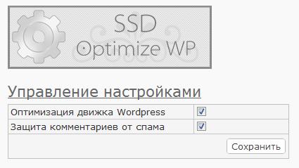 В преддверии новой версии – SSD Optimize WordPress