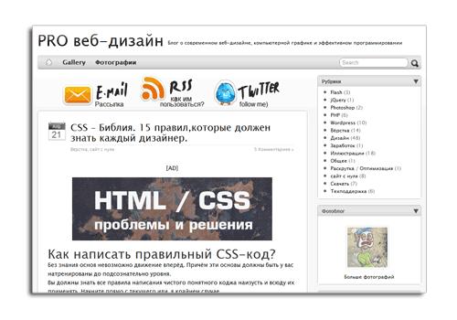 naikom.ru/blog/ -  дизайн, графика и кодинг – что из этого выходит?