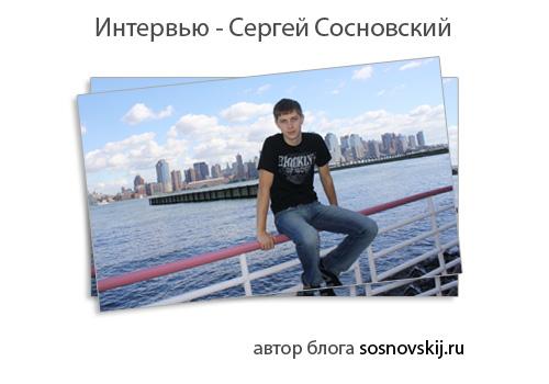Интервью  - Сергей Сосновский автор блога sosnovskij.ru | Makarou.com – Блог о web программировании, дополнениях для блога, seo, блогосфере, личной жизни.