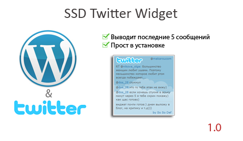 SSD Twitter Widget – виджет сообщений для WordPress