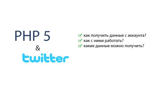 Получение данных с твиттер аккаунта средствами PHP5