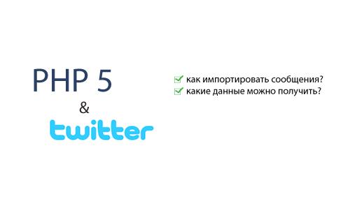 Импорт сообщений с твиттера средствами PHP5