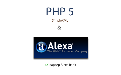 Новый парсер alexa traffic rank