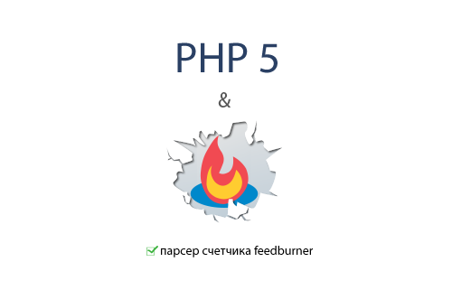 PHP парсинг: парсер счетчика feedburner