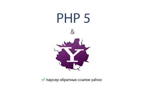 PHP парсинг: парсер обратных ссылок yahoo