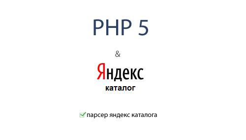 PHP парсинг - парсер яндекс каталога