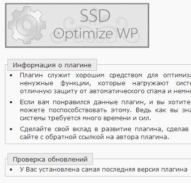SSD Optimize WordPress 4.5 – что-то новенькое ??