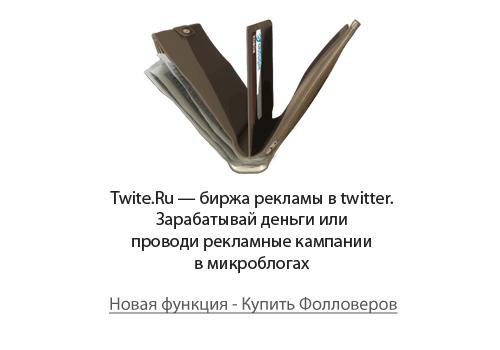 Twite.ru – новая функция покупки фолловеров