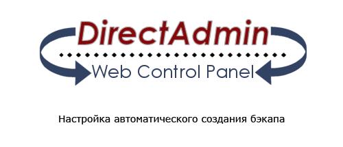 DirectAdmin инструкция по автоматическому созданию бэкапа