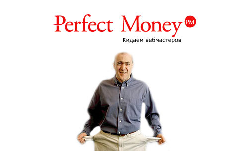 Perfect money кидает!