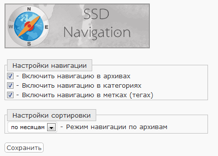 SSD Navigation – четкая навигация wordpress