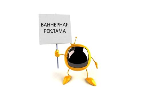 Баннерная реклама - Plama