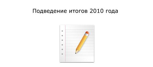 Подведение итогов 2010 года: от тица до ноутбука