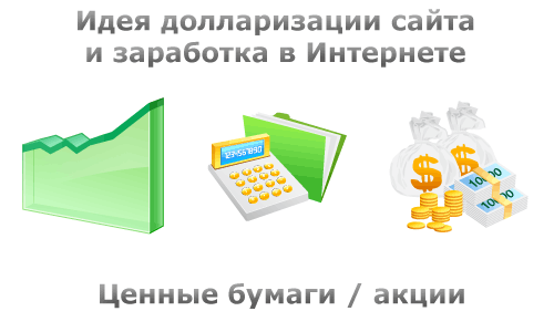 Идея монетизации сайта и заработка в интернете