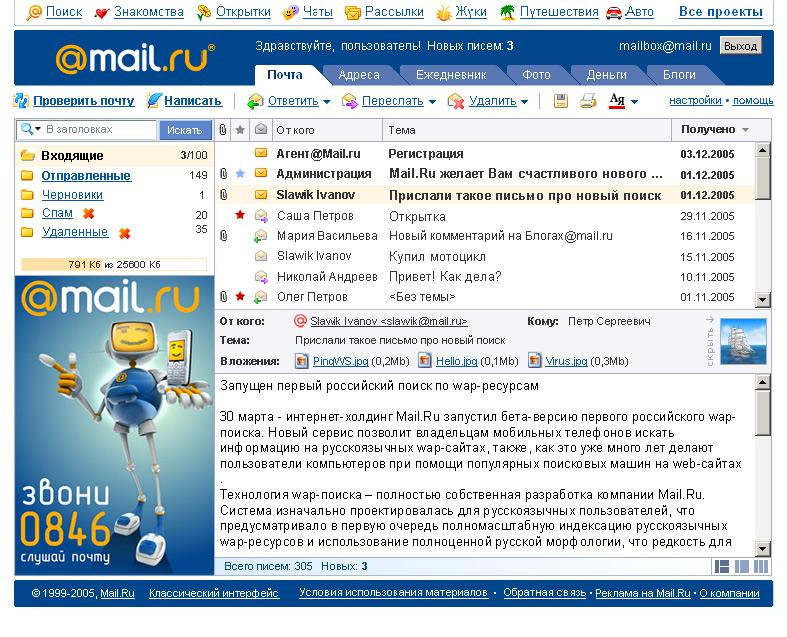 Mailruinterface1