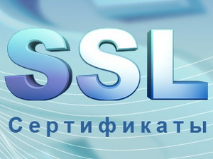 Различные типы ssl сертификатов по доступным ценам