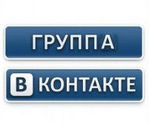 Монетизируем группу Вконтакте