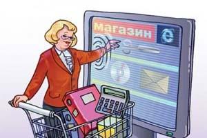 Покупаем готовый интернет магазин