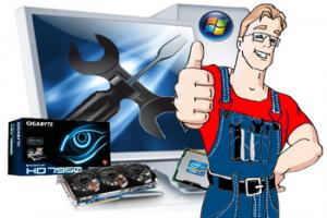 Чем хорош ремонт компьютеров на дому?