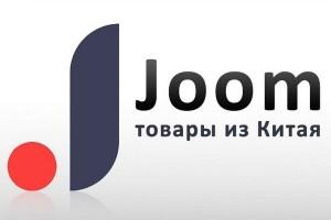 Что такое Joom